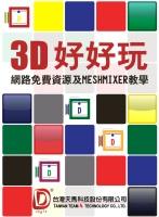 Taiwanteama-3D