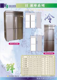 chihcheng catalog1