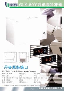 chihcheng catalog2