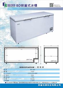 chihcheng catalog3
