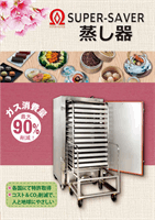 GAS_STEAMER Japanese