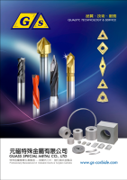 Gs-2012-Catalogue