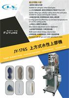 JY-176S