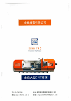 King Yao catalog