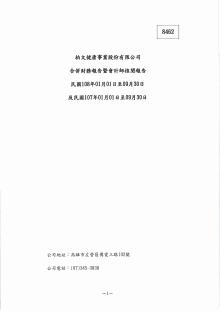 Financial_Statements108_Q3_TW