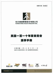 annual_shareholder_meeting_agenda_tw_110
