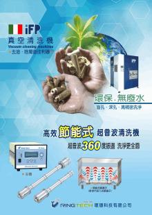 超音波清洗機 - 綜合型錄