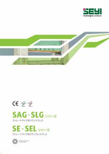 04-3_SEYI-SAG_SLG_SE_SEL_J