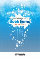 bubble jp