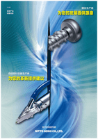 Catalog Screw