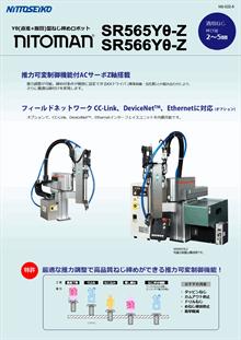 Automatic Assembly Machine JP