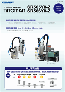 Automatic Assembly Machine TW