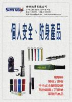 Personal Security & Defense Products(中)