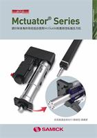 Mctuator_series