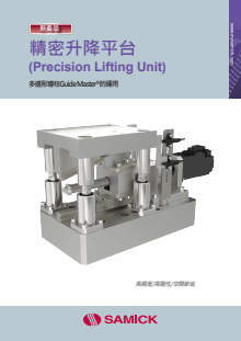 Precision Lifting Unit
