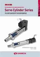 Servo_Cylinder