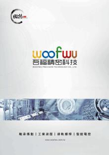 Woofwu catalog 2020