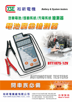 Battery & System Testers